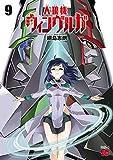 人狼機ウィンヴルガ 9 (チャンピオンREDコミックス)