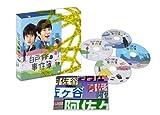 白戸修の事件簿 DVD-BOX[DVD]