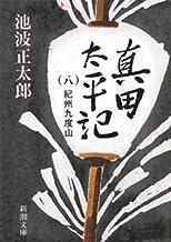 表紙: 真田太平記(八)紀州九度山(新潮文庫)   池波正太郎