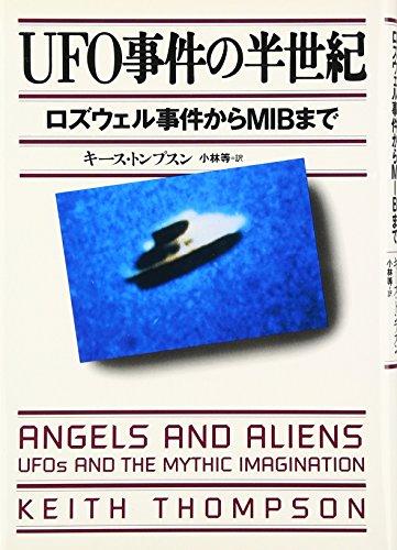 UFO事件の半世紀—ロズウェル事件からMIBまで - キース トンプスン, Thompson,Keith, 等, 小林
