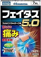 【第2類医薬品】フェイタス5.0 7枚 ×3 ※セルフメディケーション税制対象商品