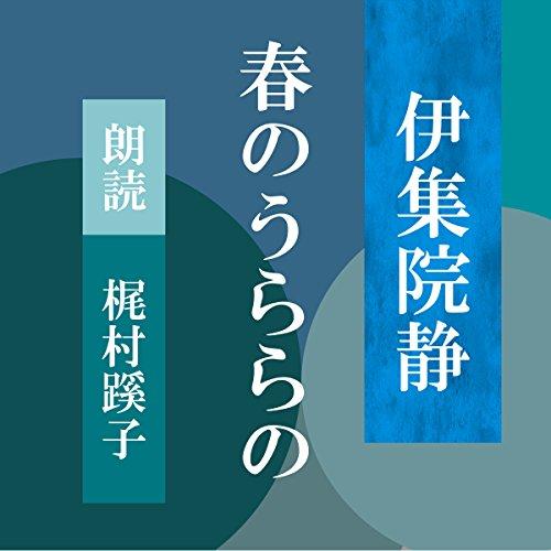 『春のうららの』のカバーアート