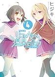 リコとハルと温泉とイルカ (4) (電撃コミックス)