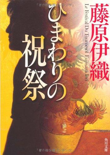 ひまわりの祝祭 (角川文庫)の詳細を見る
