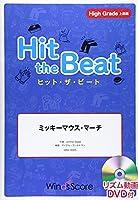 HBH0005 ヒットザビート ミッキーマウスマーチ [High Grade 上級編]DVD付