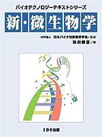 新・微生物学 [バイオテクノロジーテキストシリーズ]
