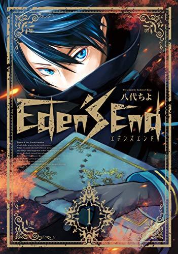 Eden's End 1巻 (マッグガーデンコミックスBeat'sシリーズ)