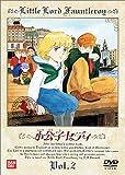 小公子セディ(2)[DVD]