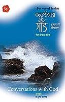 Conversations With God - Marathi