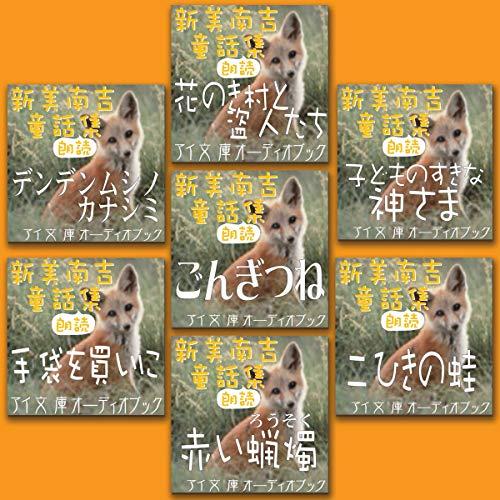 『新美 南吉 7本セット』のカバーアート