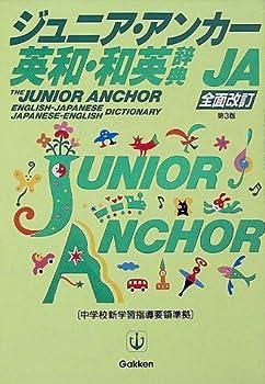 Tankobon Hardcover Junior anchor English-Japanese ISBN: 4053004489 (1997) [Japanese Import] Book