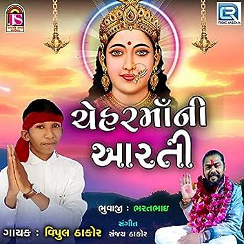 Cheharmaani Aarti