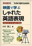 日米比較文化 映画で学ぶしゃれた英語表現
