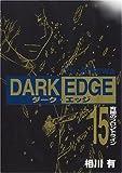 Dark edge 15 (電撃コミックス)