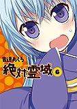 絶対☆霊域(6) (ガンガンコミックスJOKER)