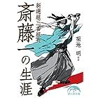 新選組三番組長 斎藤一の生涯 (新人物文庫)