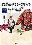 衣装と生きる女性たち: ミャオ族の物質文化と母娘関係 (地域研究叢書)