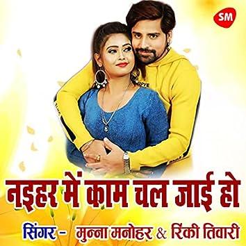 Naihear Me Kaam Chal Jaai Ho