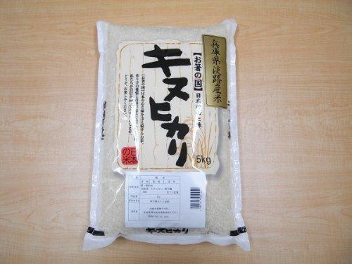 ★2020年産新米★兵庫県淡路島産 キヌヒカリ 5kg