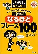 【CD・音声DL付】ネイティブなら子どものときに身につける 英会話なるほどフレーズ100 (スティーブ・ソレイシィの英会話シリーズ)