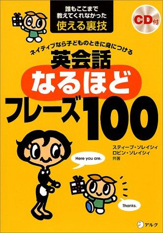 アルク『ネイティブなら子どものときに身につける 英会話なるほどフレーズ100』