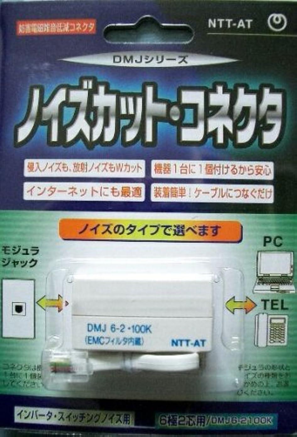 頼む同種の宗教的なコトヴェール ノイズカットコネクタ 6極2芯用インバータ?スイッチングノイズ用 バイオレット DMJ6-2 100K(V)