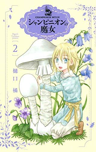 シャンピニオンの魔女 2 (花とゆめCOMICS)