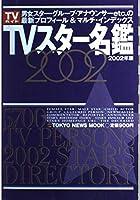 TVスター名鑑―TVガイド (2002) (Tokyo news mook)