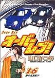 オーバーレブ!―A legend of ultimate hot rodder (16) (ヤングサンデーコミックス)