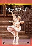 英国ロイヤル・バレエ団 「くるみ割り人形」(全2幕 ライト版) [DVD] image