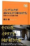 パンデミックが露わにした「国のかたち」 欧州コロナ150日間の攻防 (NHK出版新書)