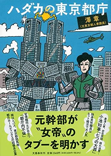 『ハダカの東京都庁』元幹部が明かす都庁の裏と表