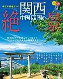 今こそ行きたい! 関西 中国 四国の絶景 (JTBのムック)