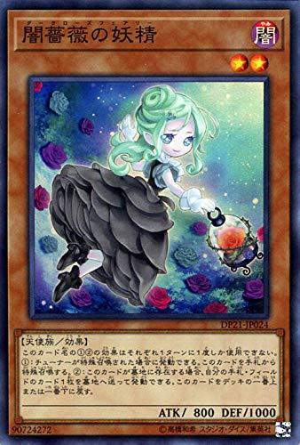 YU-GI-OH! / Dark Rose Fairy (Super) / Legend Duelist 4 (DP21-JP024) / A Japanese Single Individual Card