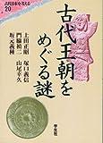 古代王朝をめぐる謎 (エコール・ド・ロイヤル 古代日本を考える)