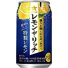 【2021年】サッポロ レモン・ザ・リッチ 特製レモン [ チューハイ 350ml×24本 ]