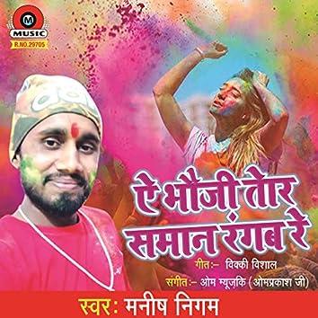 A Bhauji Tor Saman Ragab Re - Single