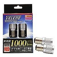 ブレーキランプ テールランプ T20 S25 LED 1000lm 赤発光 ストップランプ VELENO 全方位照射 ダブル球 2球セット (S25)