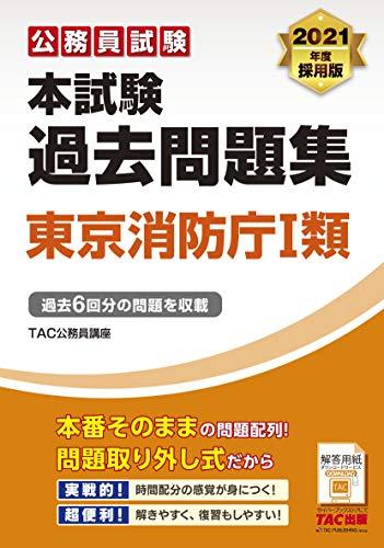 TAC出版『公務員試験 2021年度採用版 本試験過去問題集 東京消防庁 I類』