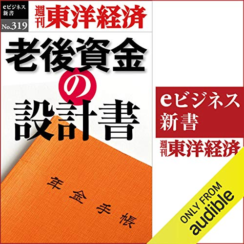 『老後資金の設計書(週刊東洋経済eビジネス新書No.319)』のカバーアート
