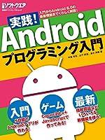 実践! Androidプログラミング入門(日経BPパソコンベストムック)