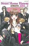 Sweet Home Harem 2 (ミッシィコミックスYLC~aya Collection)