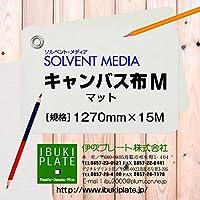 溶剤インクジェットメディア キャンバス布M(マット) 1270㎜x15M