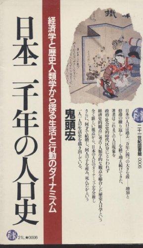 日本二千年の人口史―経済学と歴史人類学から探る生活と行動のダイナミズム (二十一世紀図書館 (0006))