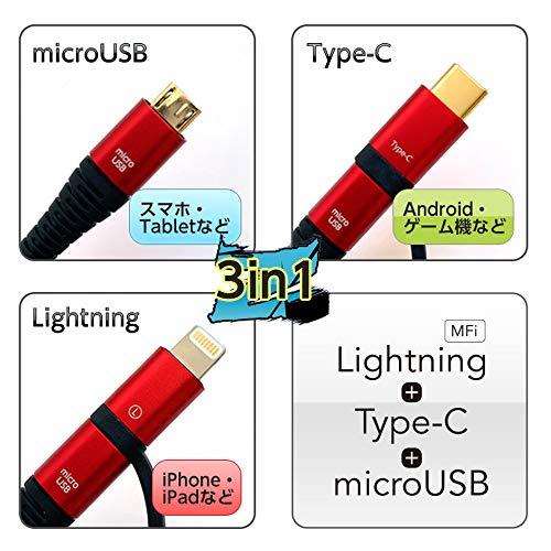 エアージェイMFi認証3in1Lightning変換アダプタ&Type-C変換アダプタ付microUSBケーブル約2m約200cmMAX5V2.4Aハイパワー充電断線に強い[ケーブル長:約2m,レッド]UKJ-PLMC200RD