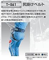 藤井電工 ツヨロン 尻掛けベルト T-561 BL2/ダークブルー