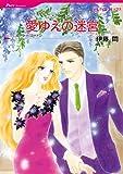 愛ゆえの迷宮 リヌッチ家の息子たち (ハーレクインコミックス)