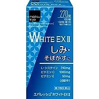 【第3類医薬品】エバレッシュホワイトEX II 270錠