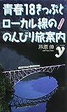 【カラー版】青春18きっぷとローカル線ののんびり旅案内 (COLOR新書y)