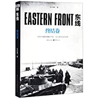 Eastern Front (Chinese Edition)